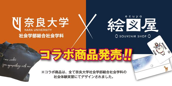 奈良大学×絵図屋 コラボ商品発売