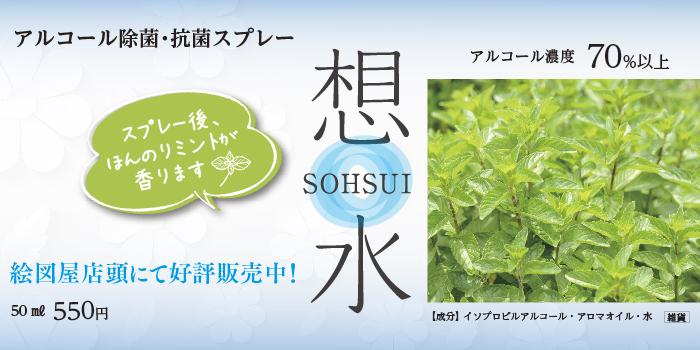 アルコール除菌・抗菌スプレー 想水 SOHSUI