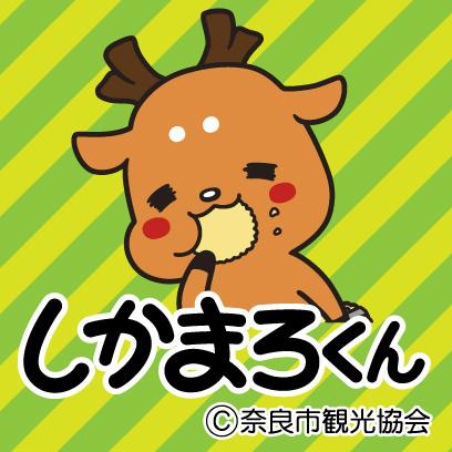 奈良市観光協会マスコットキャラクターしかまろくん