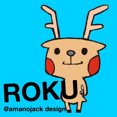 奈良公園出身の鹿の男の子。遊ぶことと食べる事が大好き ROKU