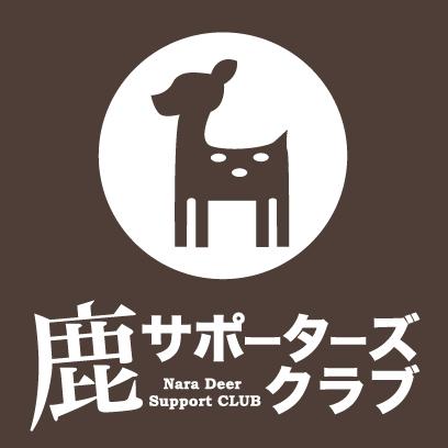 鹿をサポートしている鹿サポーターズクラブ