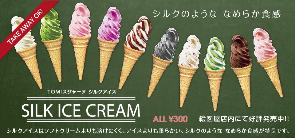 シルクのような なめらかな食感 SILK ICE CREAM
